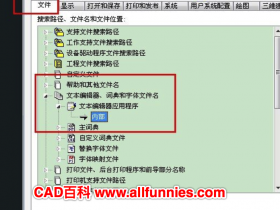 CAD编辑文字时提示无法找到SHELL程序