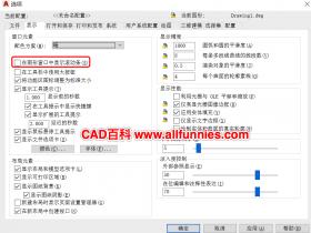 CAD滚动条怎么设置