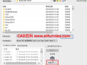 CAD启动时如何自动加载插件