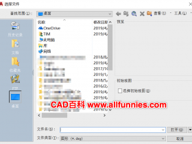 用CAD打开DWG文件时提示:drawing file is no valid,文件打不开怎么办
