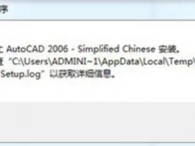 """安装时遇到""""已终止Autocad2006安装 请检查""""怎么办"""