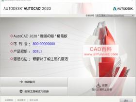 AutoCAD2020精简优化版 64位下载 简体中文破解版