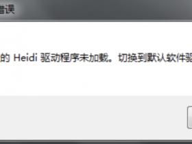 """打开CAD软件时出现""""Heidi模块加载错误""""怎么办"""