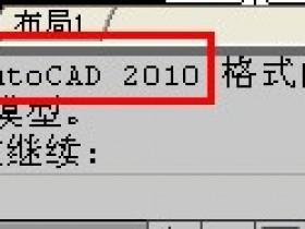 如何查看CAD文件的版本号?