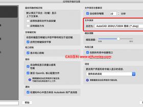 CAD保存文件的格式怎么设置?