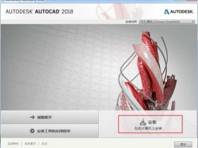 Autocad2018简体中文破解版 32位/64位下载(含注册机)