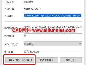 CAD如何用已有字体替换找不到的字体文件