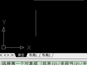 CAD直线倒角时提示直线不共面