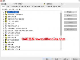 CAD新建命令CTRL+N无效怎么办?
