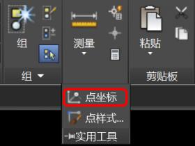 CAD如何查询点坐标,快捷键命令是什么