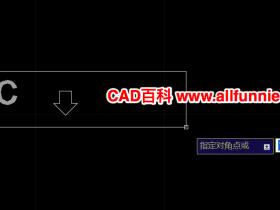 如何修改CAD多行文本的样例文字
