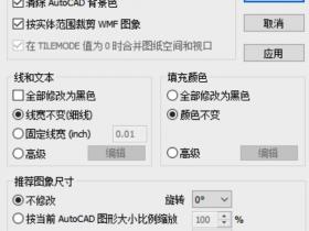 CAD转Word插件BetterWMF2019下载