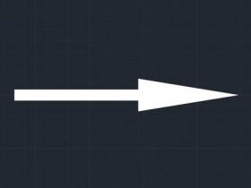 CAD如何绘制箭头