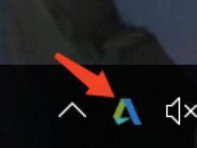 如何关闭Autodesk桌面应用程序使其不开机自动启动
