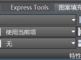 CAD图案填充快捷键,图案填充怎么用?