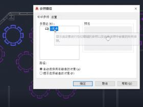 CAD如何使用在位编辑和块编辑器工具