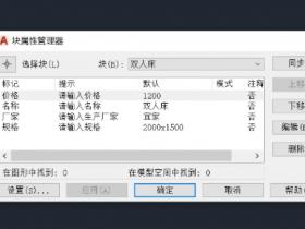 CAD块属性管理器的设置(教你正确使用块属性编辑器)