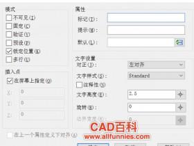 CAD块属性定义中的标记、提示、默认分别是什么意思?