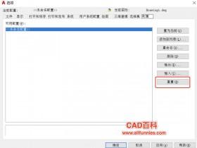 CAD默认快捷键怎么恢复(轻松还原CAD默认配置的三种方法)