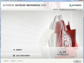 AutoCAD Mechanical 2020机械简体中文版Win 64位下载(含注册机)