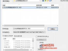 CAD表格输出到Excel插件下载(含使用教程)