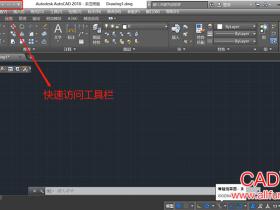 CAD快速访问工具栏介绍(如何将快速工具栏调出来)