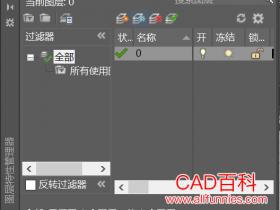 CAD图层设置快捷键是什么(图层设置的操作方法)
