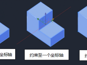 CAD三维移动/旋转/对齐/镜像/阵列快捷键命令