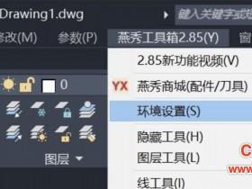 燕秀工具箱V2.8.5下载(支持AutoCAD2020)
