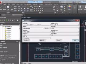 Autocad Electrical 2015中文电气破解版32位/64位下载(含注册机)