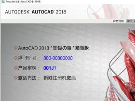 "AutoCAD 2018""珊瑚の海""32/64位下载 简体中文破解版"