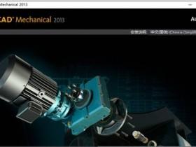 AutoCAD Mechanical 2013机械版破解版32位/64位下载(含注册机)