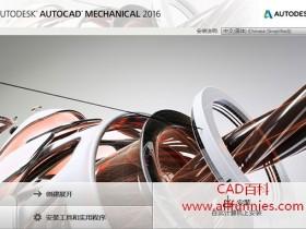 AutoCAD Mechanical 2016机械版破解版32位/64位下载(含注册机)