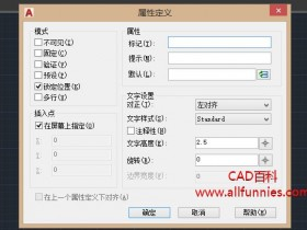CAD中块定义属性的标记、提示、默认含义