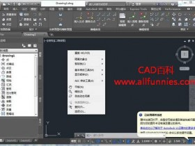 AutoCAD Civil 3d 2017中文破解版64位下载(含注册机)