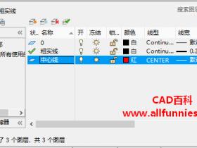 CAD拉伸快捷键命令(教你怎么绘制链环)