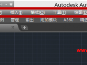 CAD菜单栏不显示或者隐藏了怎么办
