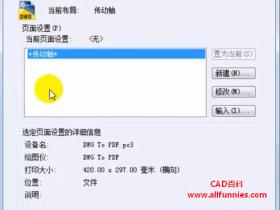CAD页面设置管理器快捷键命令(如何设置页面布局)