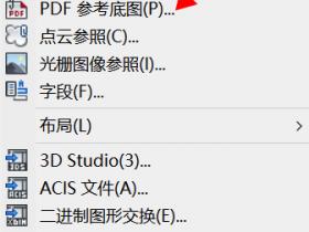 CAD如何打开PDF文件(如何将PDF文件导入到CAD中)
