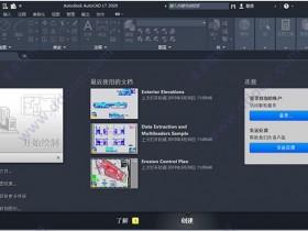 AutoCAD 2020 LT 中文激活版(附密钥+注册机+安装教程) Win64
