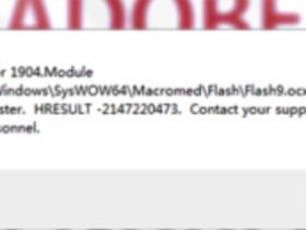 "CAD安装时错误""Error 1904.module...""的解决办法"