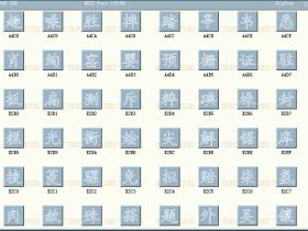 CAD字体KT64F.SHX下载