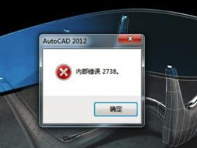 CAD安装时出现内部错误2738的解决办法