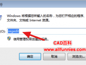 CAD安装过程中出现错误1606的终极解决方法