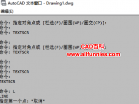 CAD文本窗口快捷键,文本窗口怎么显示出来?