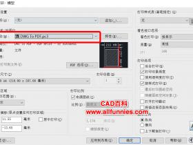 CAD输出的PDF文件显示不全怎么办?