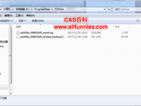 CAD安装时提示错误1406,无法将值写入主键的解决方法