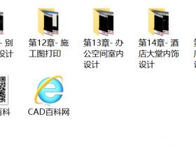 CAD室内设计入门自学基础教程下载(含配套资料)