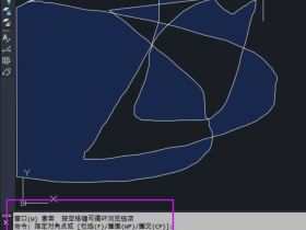 CAD框选不是矩形,变成了不规则怎么办