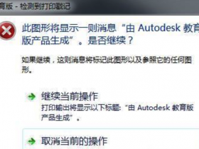 CAD如何去除教育版戳记,去教育版插件下载(支持2002-2020版本)